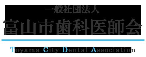 一般社団法人富山市歯科医師会